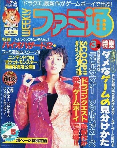 Famitsu 0468 (December 5, 1997)