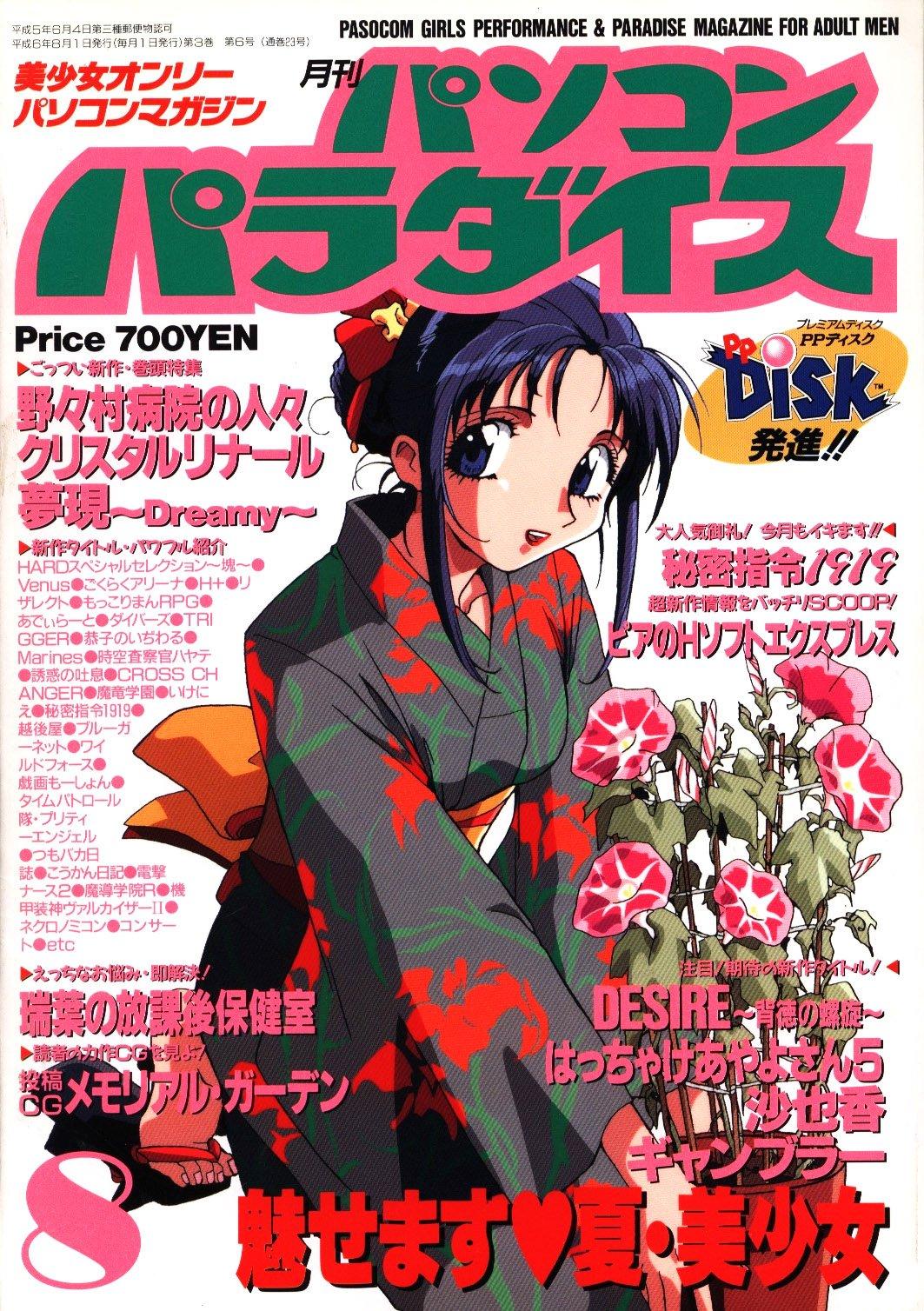 Pasocom Paradise Vol.027 (August 1994)