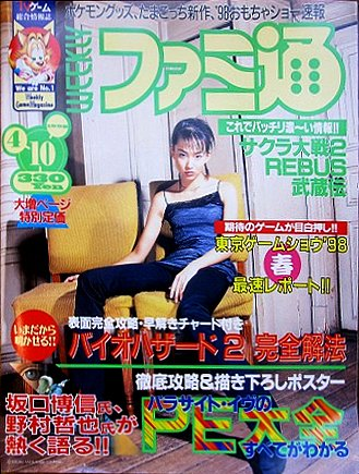 Famitsu 0486 (April 10, 1998)