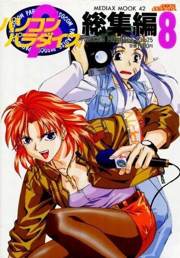 Pasocom Paradise Sōshūhen Vol.08 (March 1996)