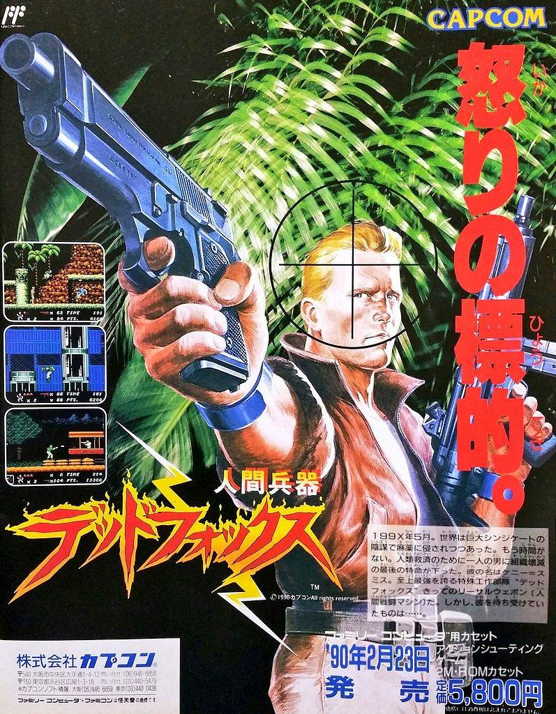 Code Name: Viper (Dead Fox) (Japan)