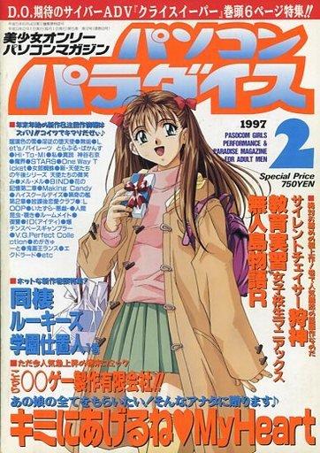 Pasocom Paradise Vol.057 (February 1997)