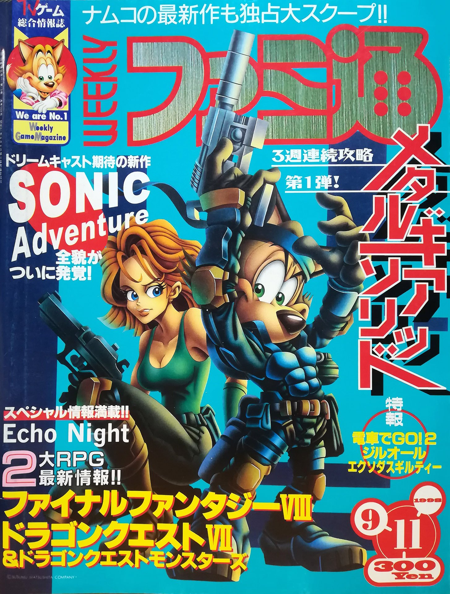 Famitsu 0508 (September 11, 1998)