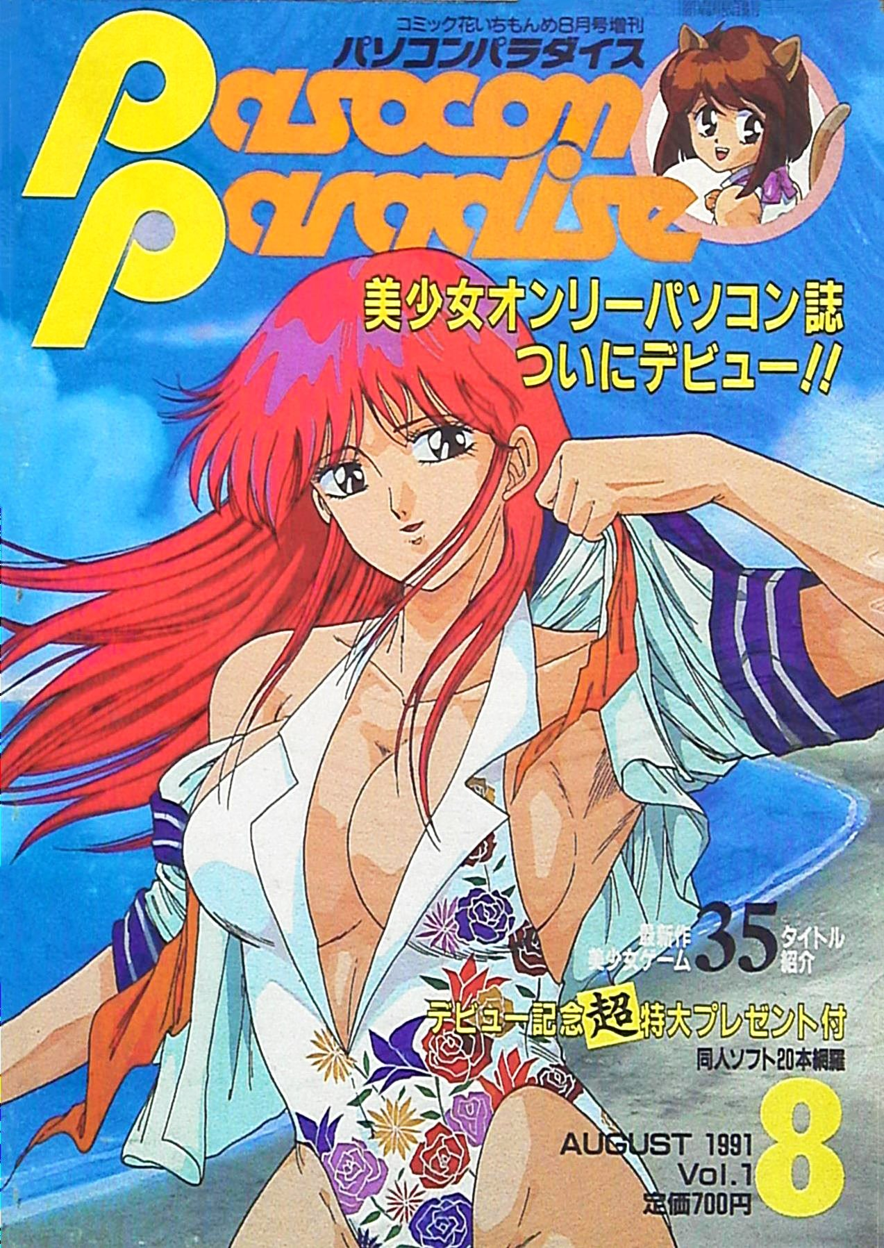 Pasocom Paradise Vol.001 (August 1991)