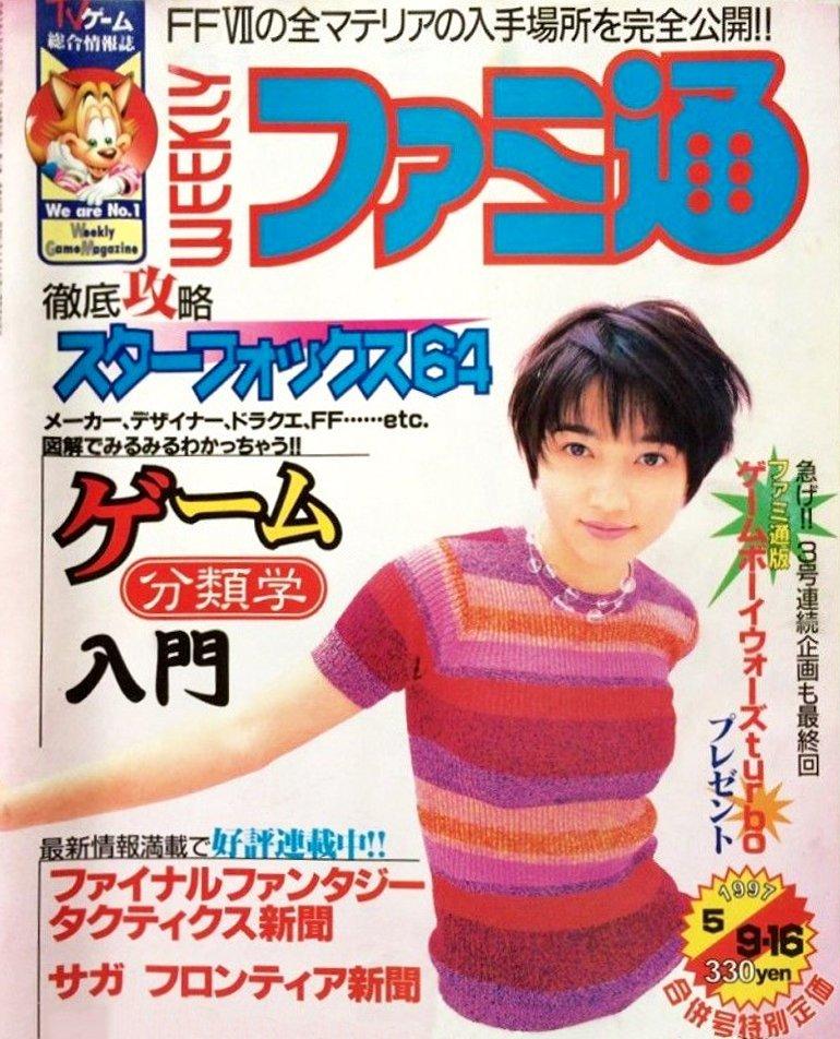 Famitsu 0438/0439 (May 9/16, 1997)