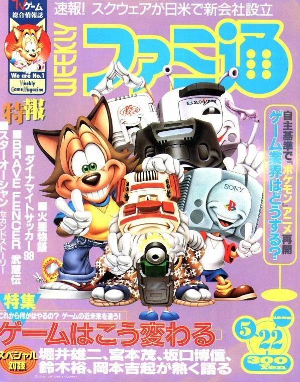 Famitsu 0492 (May 22, 1998)