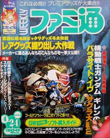 Famitsu 0488 (April 24, 1998)