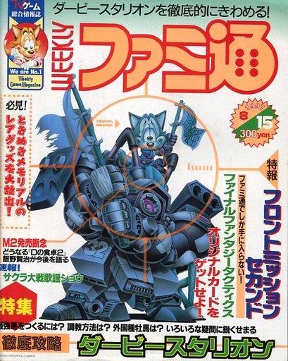 Famitsu 0452 (August 15, 1997)