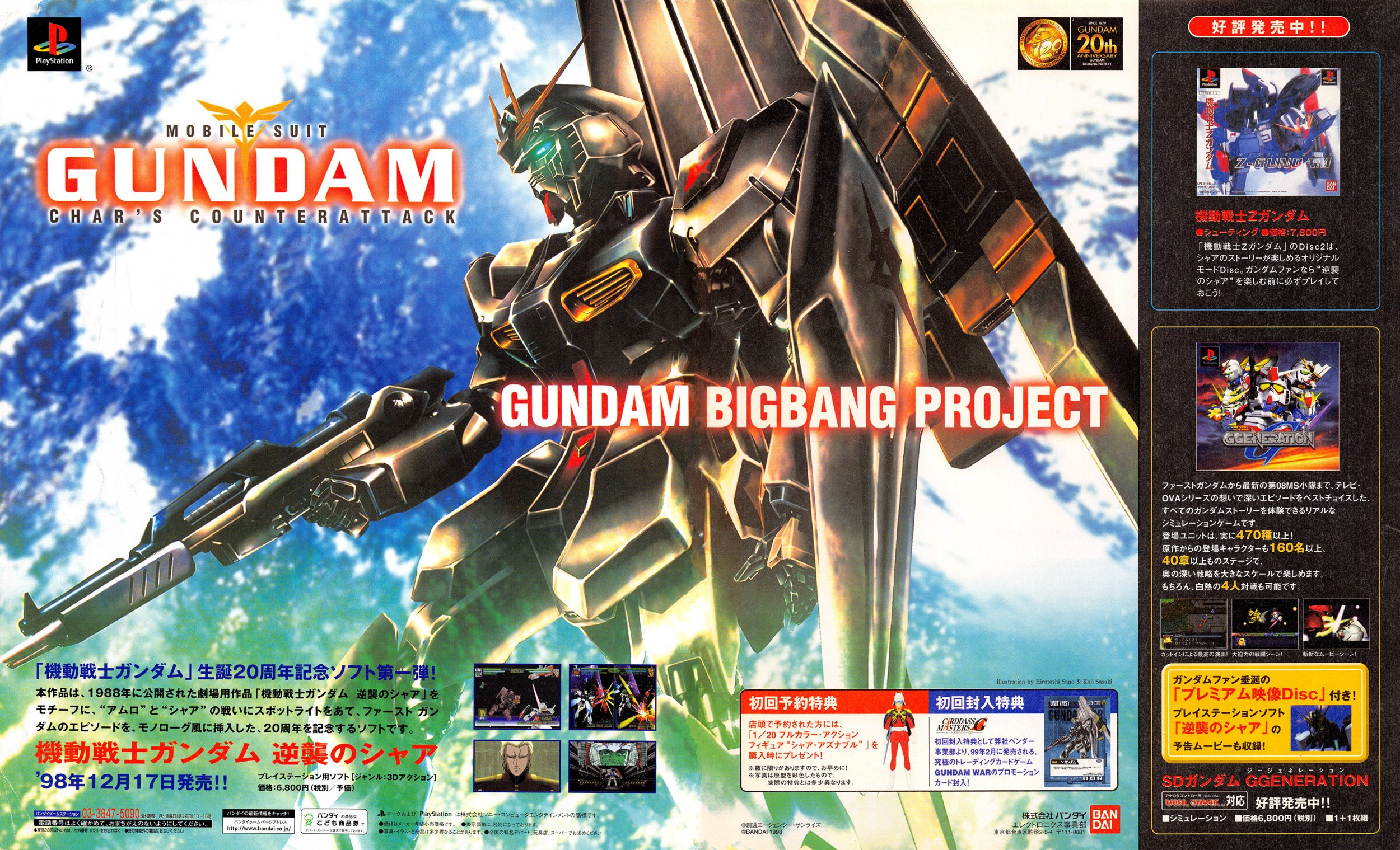 Mobile Suit Gundam Char S Counterattack Japan Sony Playstation Retromags Community