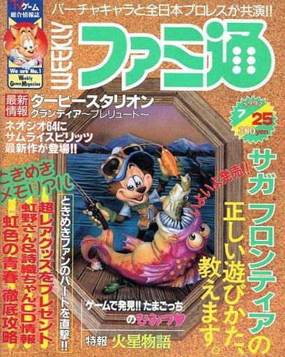Famitsu 0449 (July 25, 1997)
