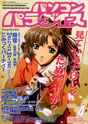 Pasocom Paradise Vol.083 (April 1999)