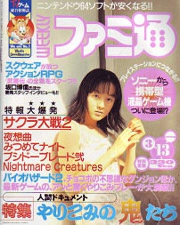 Famitsu 0482 (March 13, 1998)