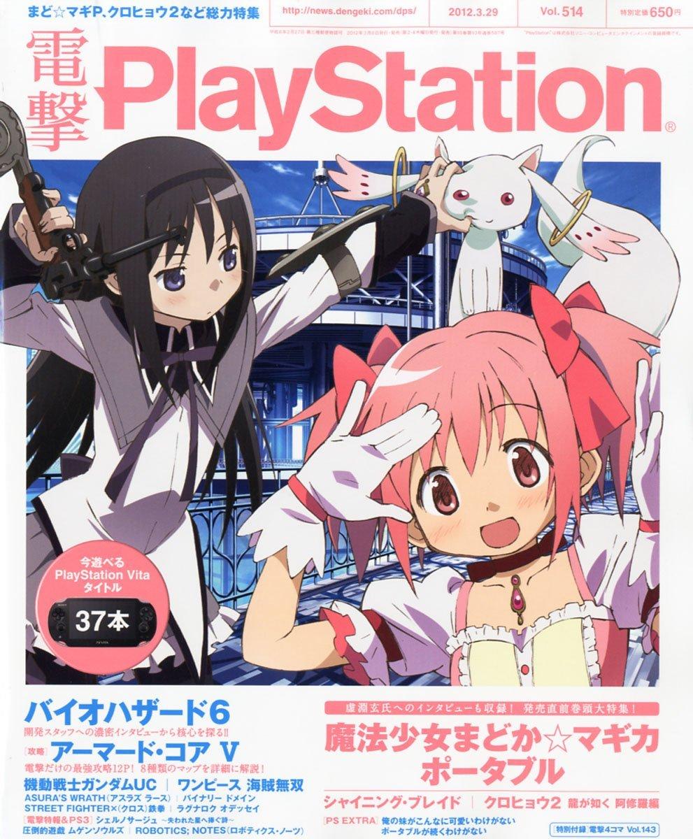 Dengeki PlayStation 514 (March 29, 2012)