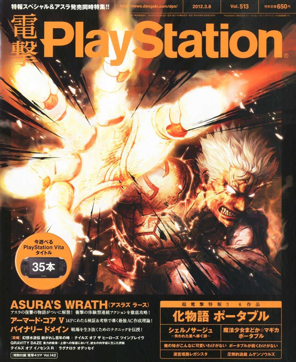 Dengeki PlayStation 513 (March 8, 2012)