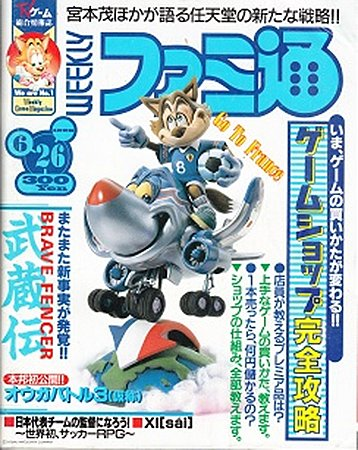 Famitsu 0497 (June 26, 1998)
