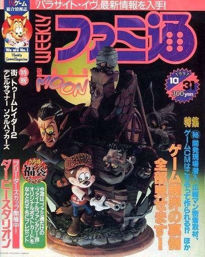 Famitsu 0463 (October 31, 1997)