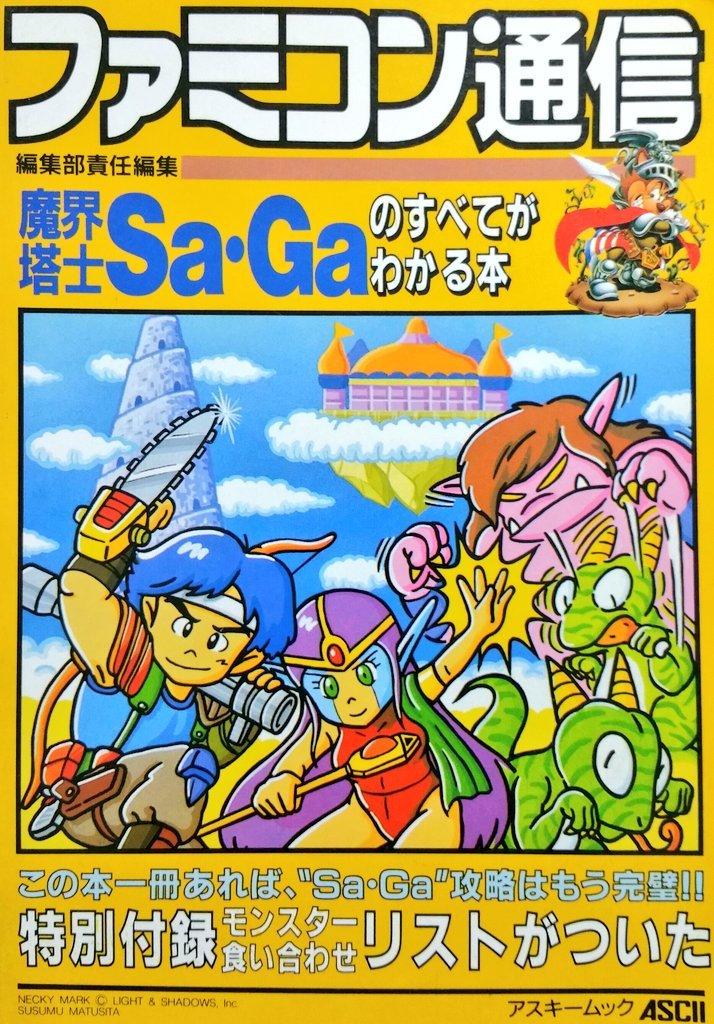 Final Fantasy Legend (Makaitoushi SaGa no Subete ga Wakaru Hon))