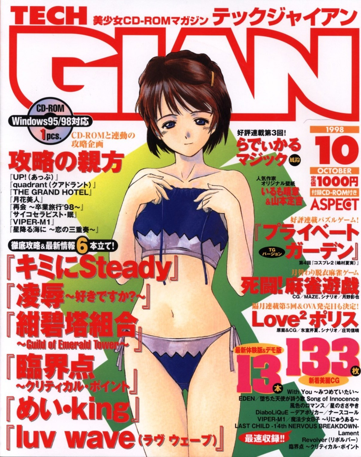 Tech Gian Issue 024 (October 1998)