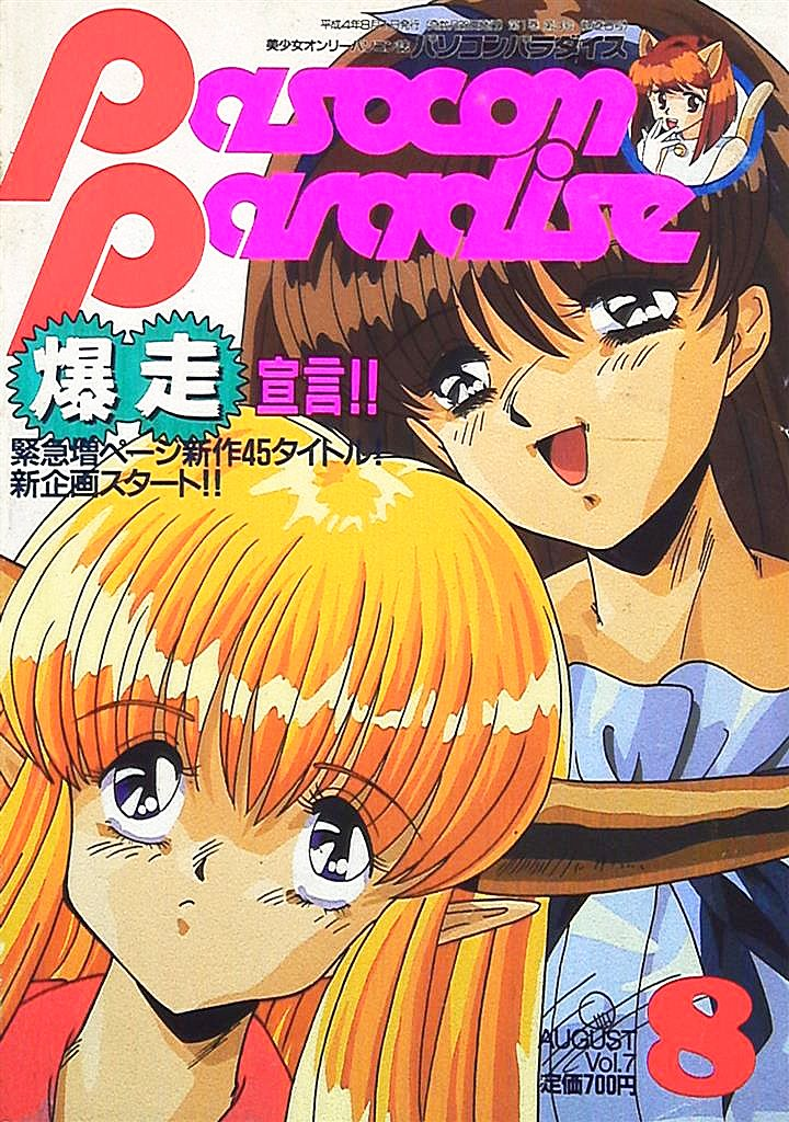 Pasocom Paradise Vol.007 (August 1992)