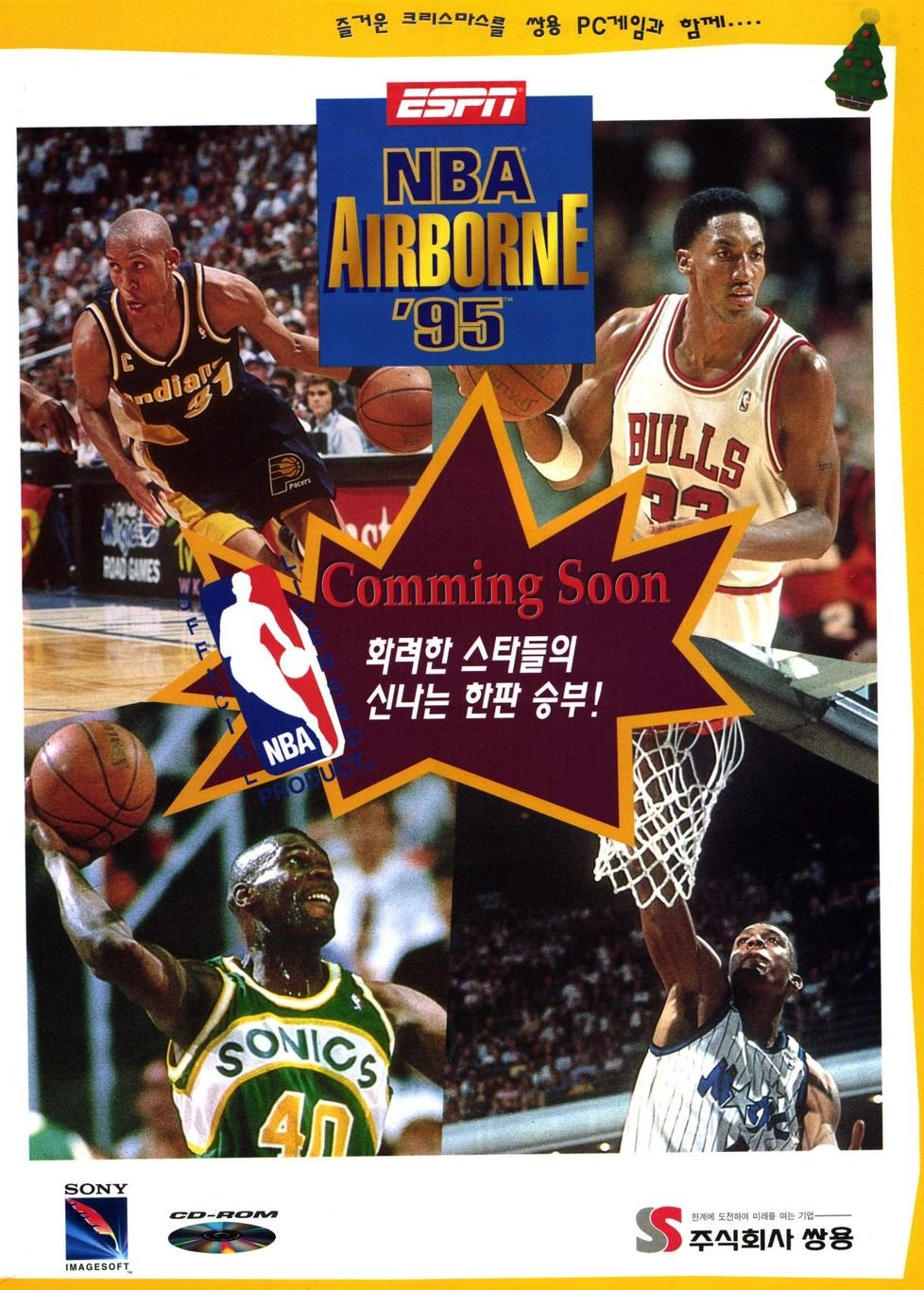ESPN NBA Airborne '95 (Korea) - PC - Retromags Community