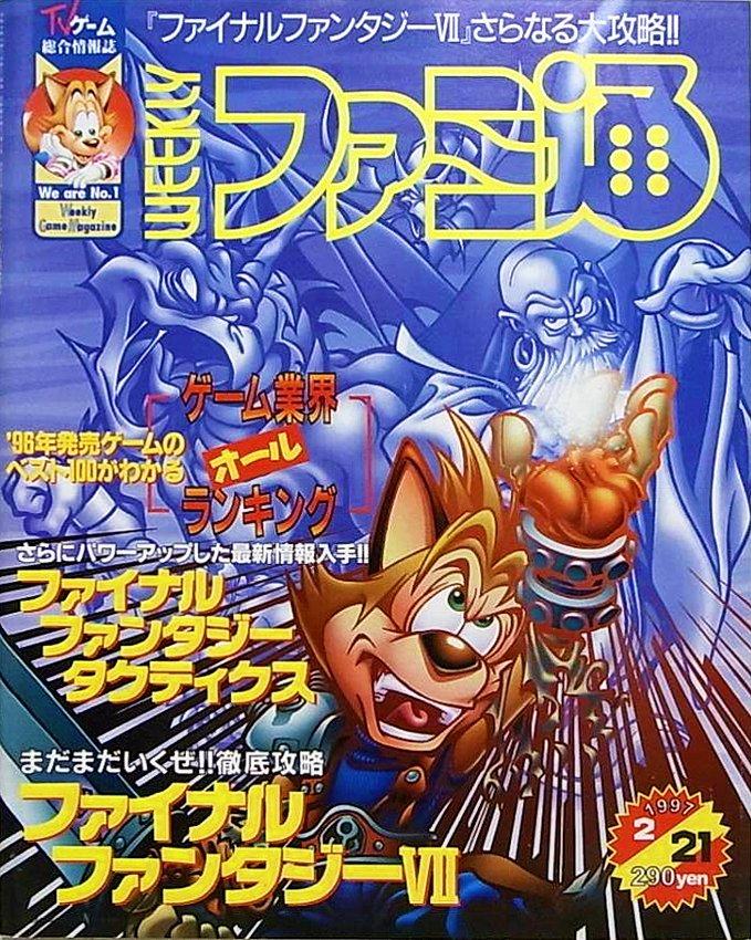 Famitsu 0427 (February 21, 1997)