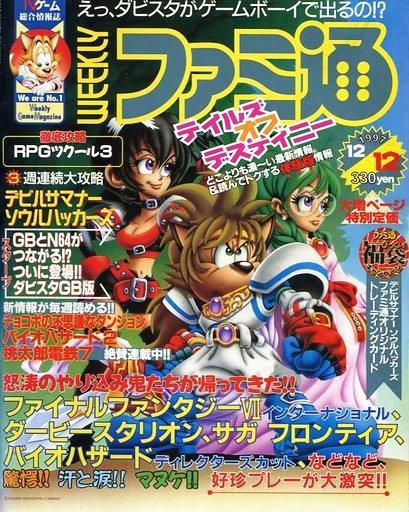 Famitsu 0469 (December 12, 1997)