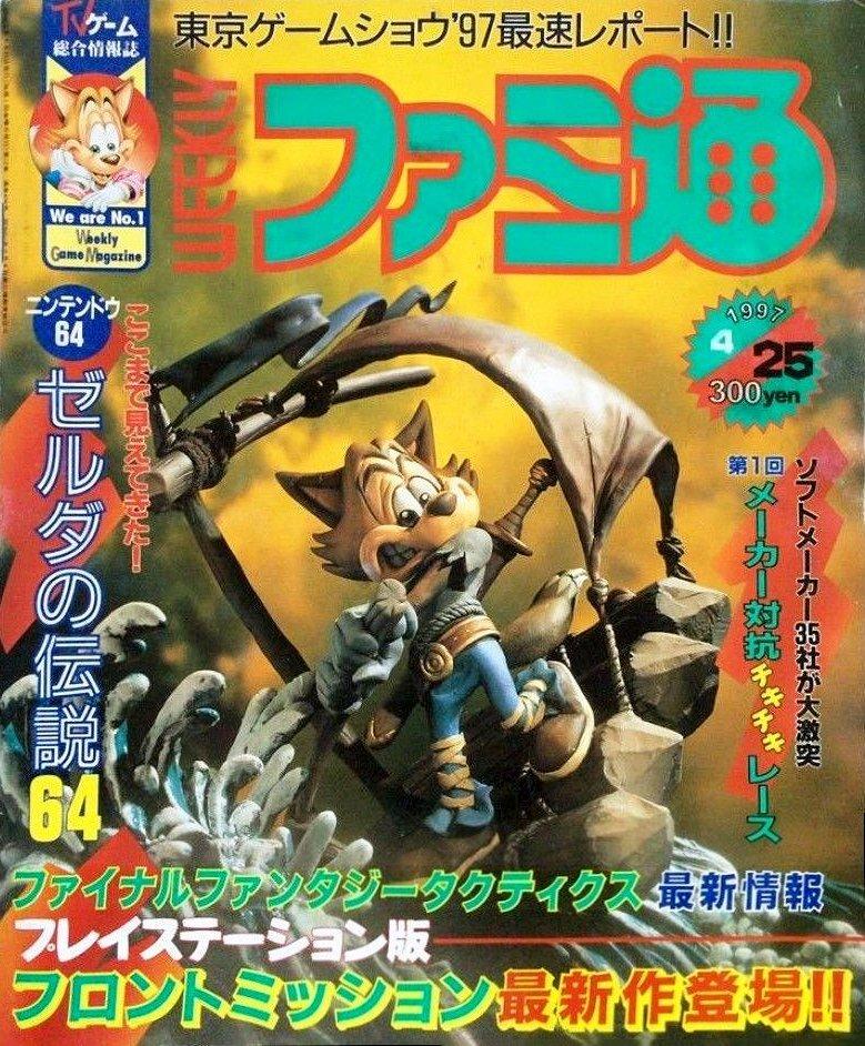 Famitsu 0436 (April 25, 1997)