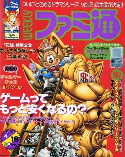 Famitsu 0435 (April 18, 1997)