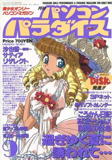 Pasocom Paradise Vol.028 (September 1994)