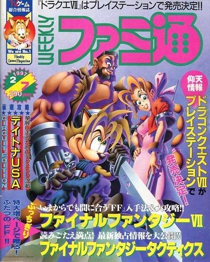 Famitsu 0425 (February 7, 1997)