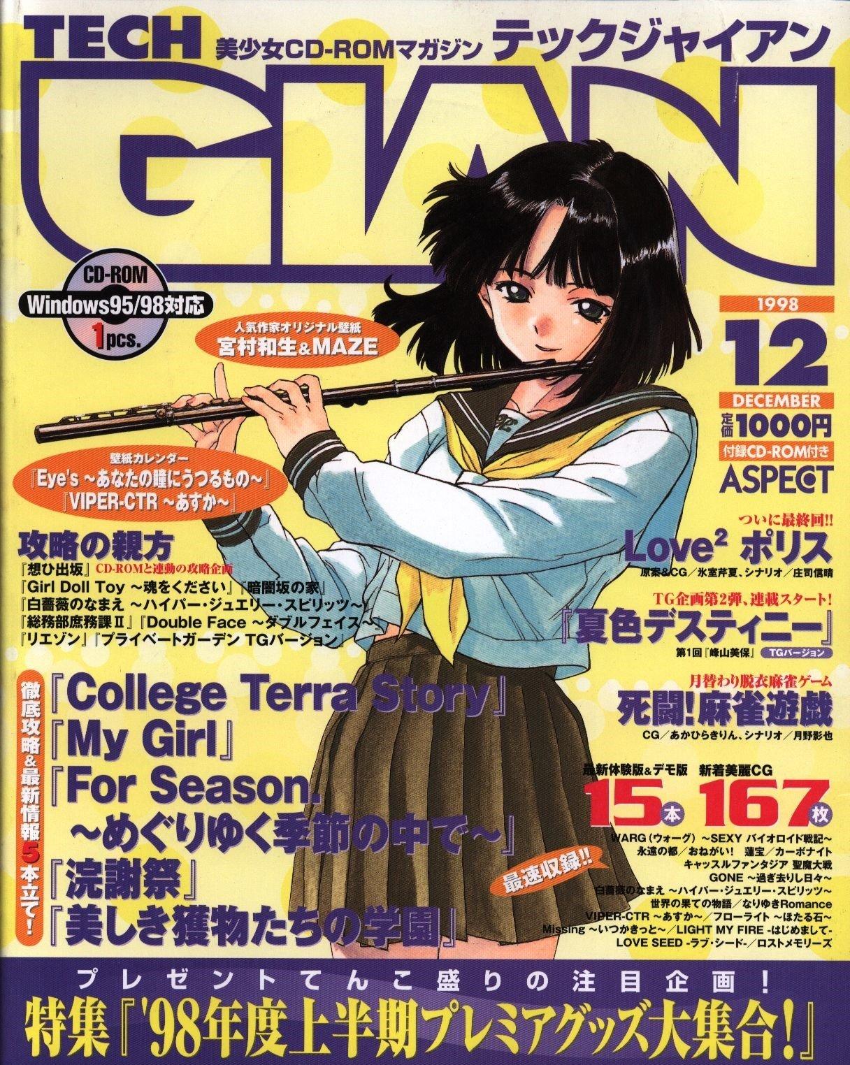 Tech Gian Issue 026 (December 1998)