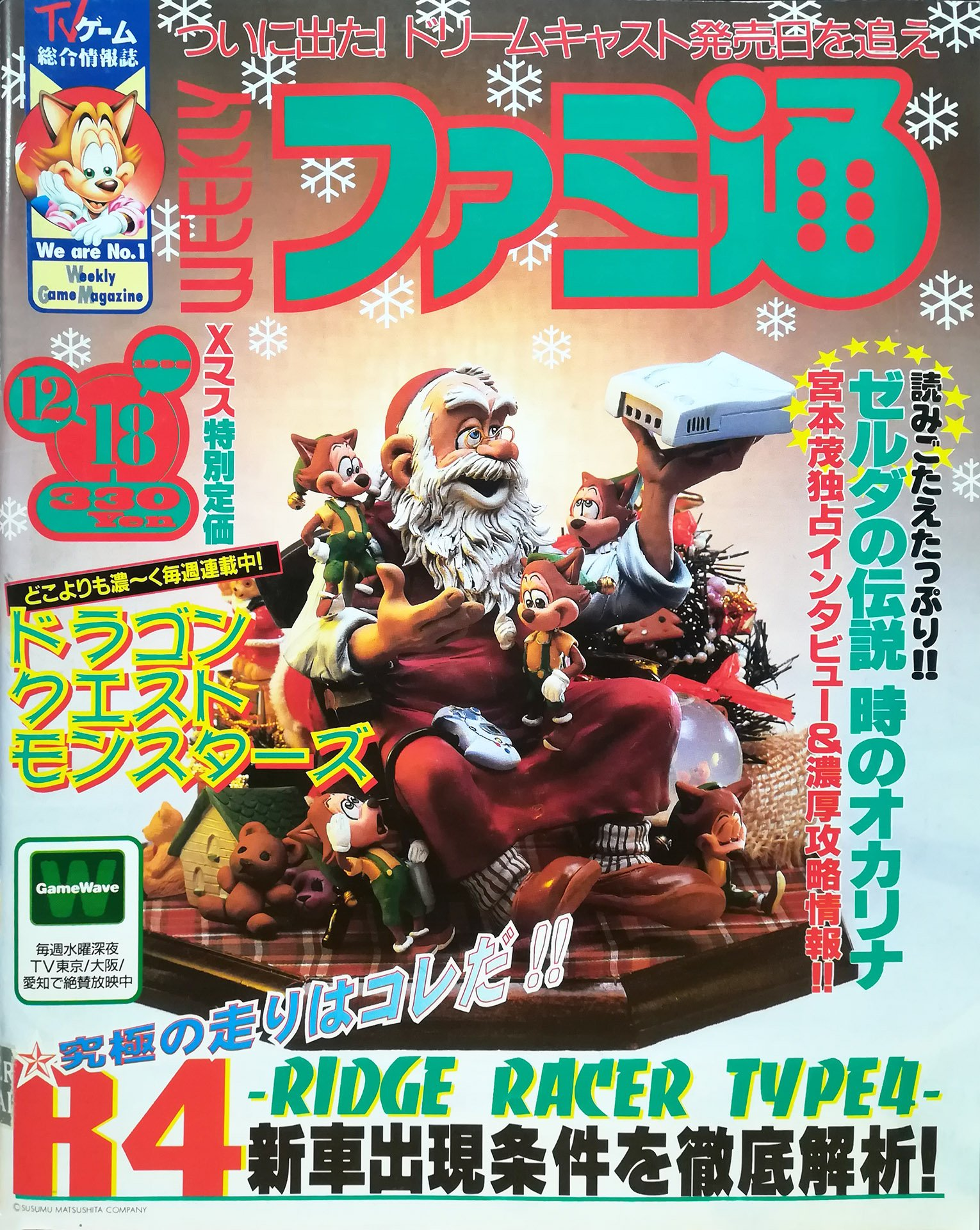 Famitsu 0522 (December 18, 1998)