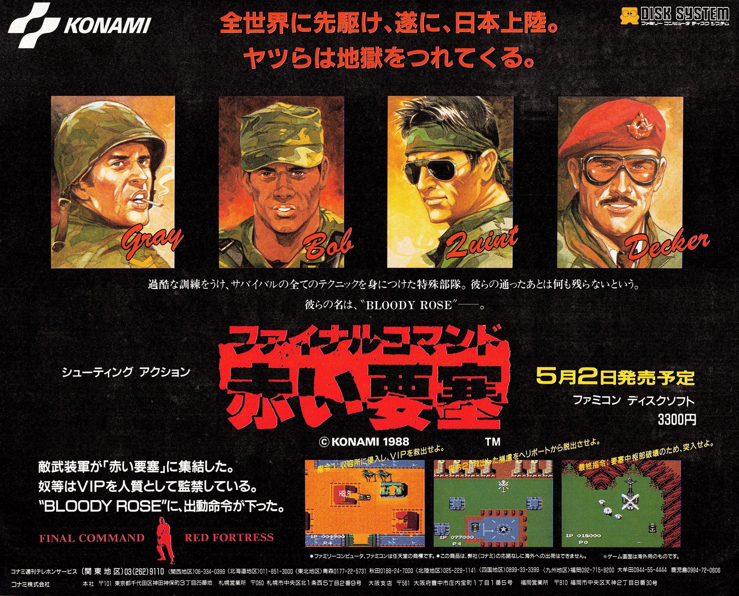 Jackal (Final Command: Akai Yousai) (Japan)