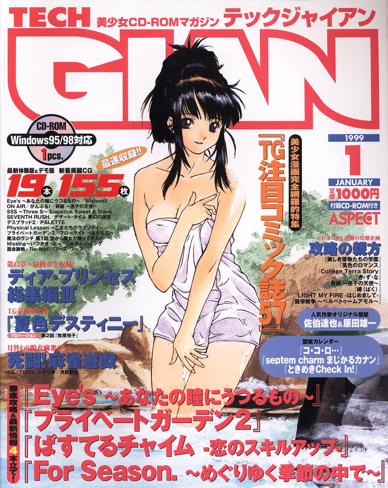 Tech Gian Issue 027 (January 1999)