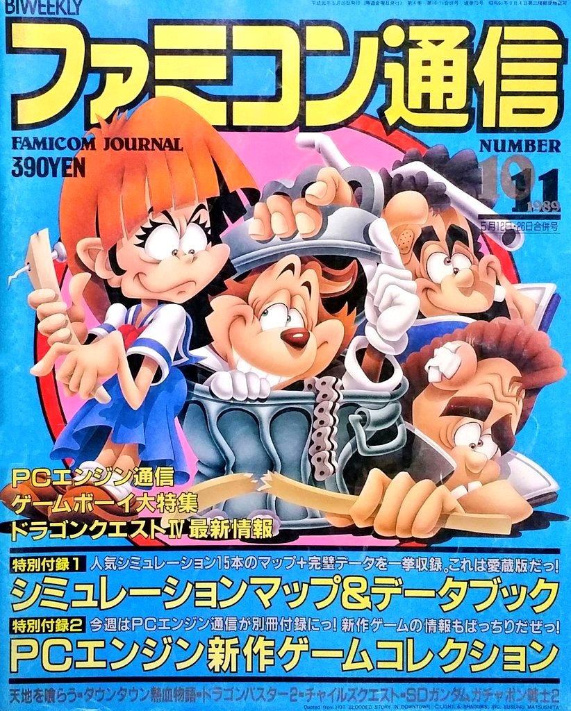 Famitsu 0074/0075 (May 12/26, 1989)