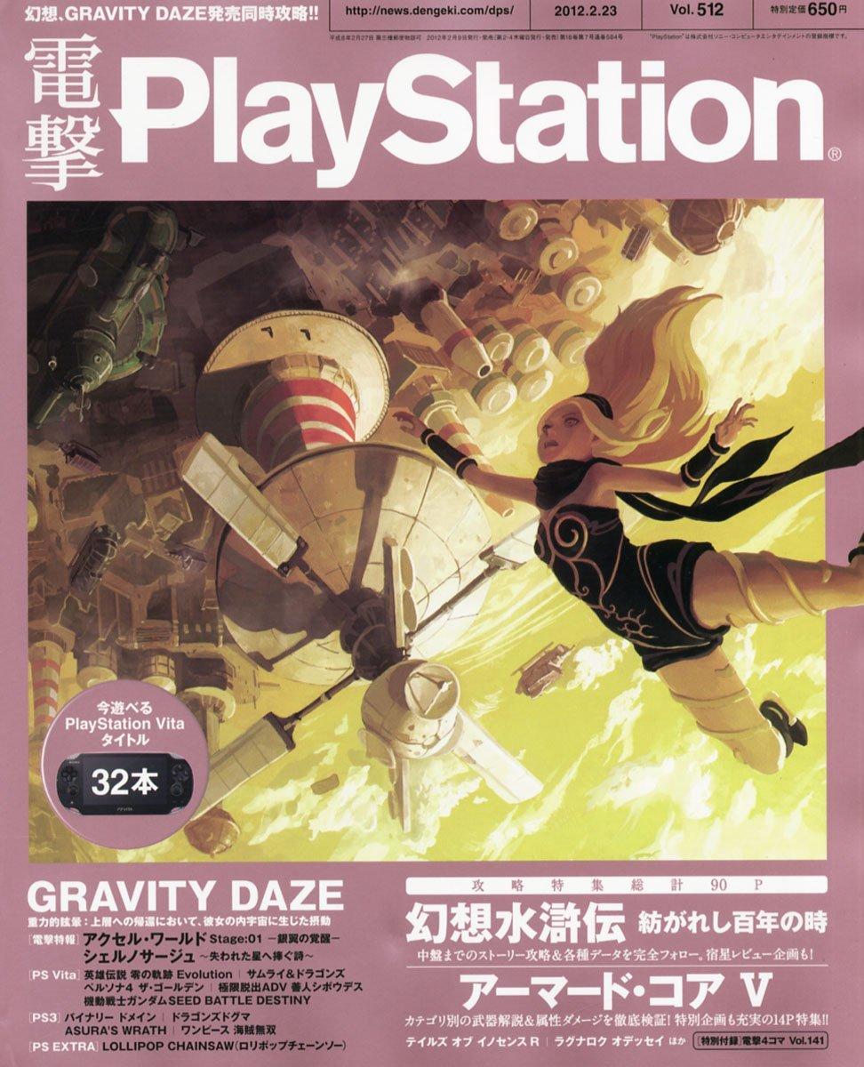 Dengeki PlayStation 512 (February 23, 2012)