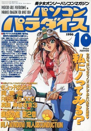 Pasocom Paradise Vol.053 (October 1996)