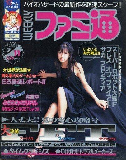Famitsu 0447 (July 11, 1997)