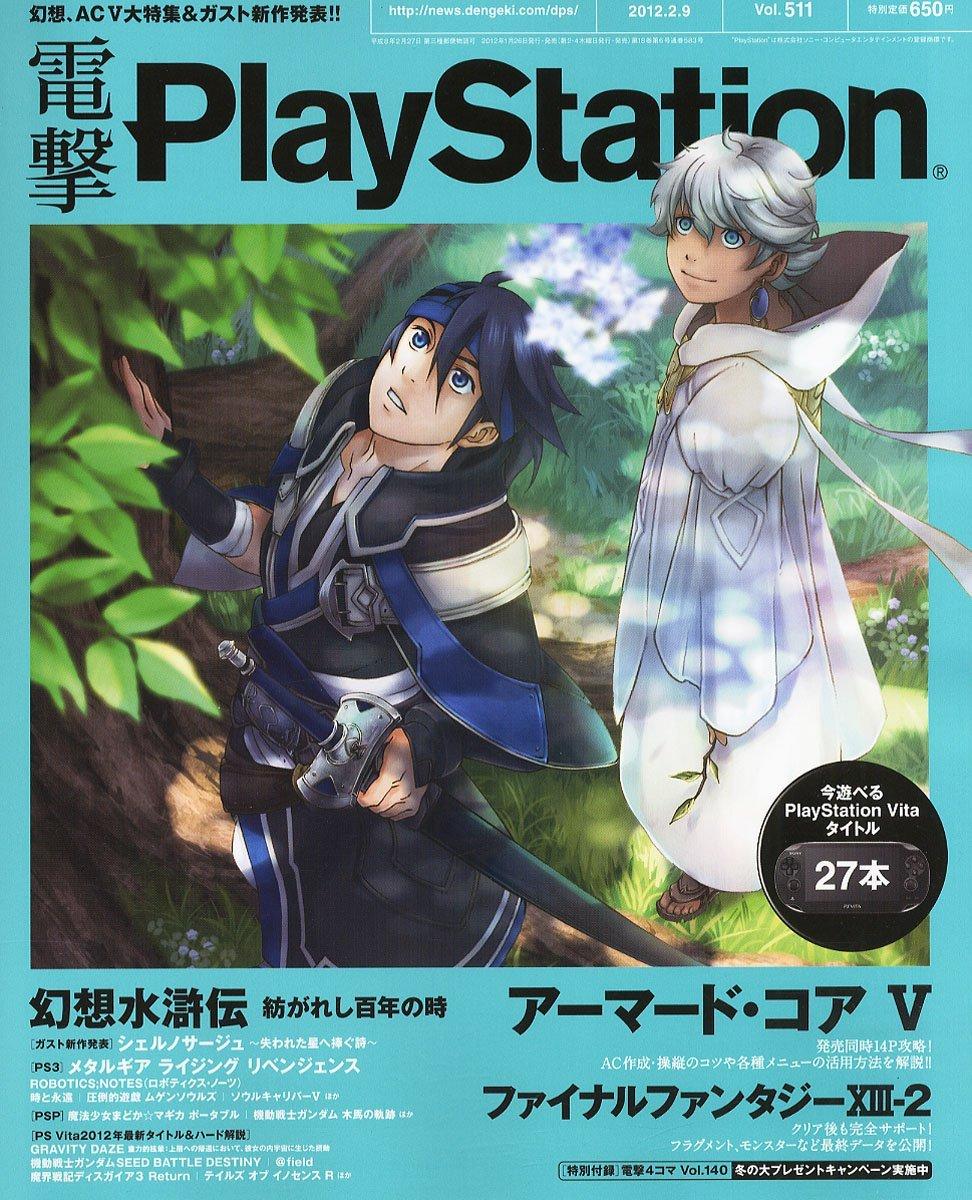 Dengeki PlayStation 511 (February 9, 2012)