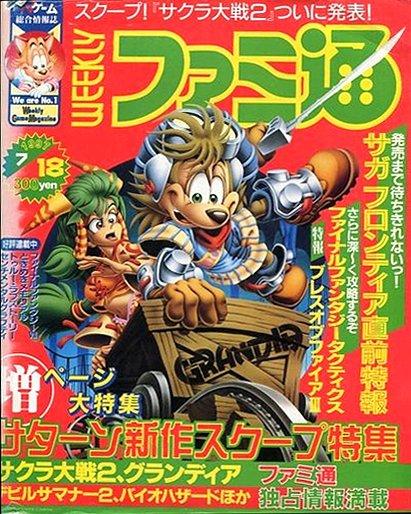 Famitsu 0448 (July 18, 1997)