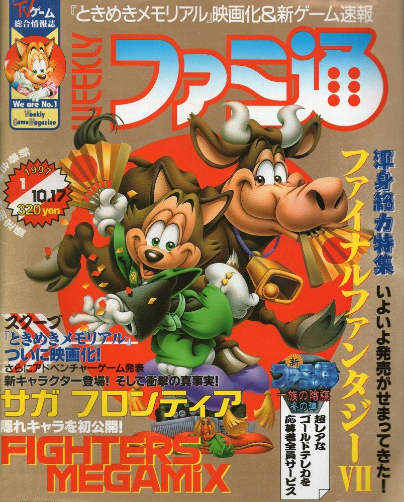 Famitsu 0421/0422 (January 10/17, 1997)