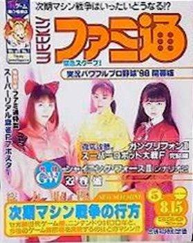 Famitsu 0490/0491 (May 8/15, 1998)