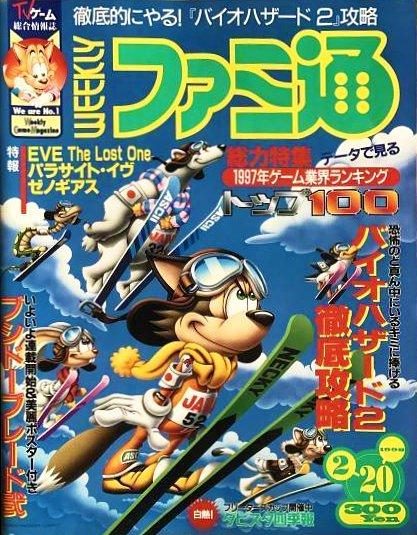 Famitsu 0479 (February 20, 1998)