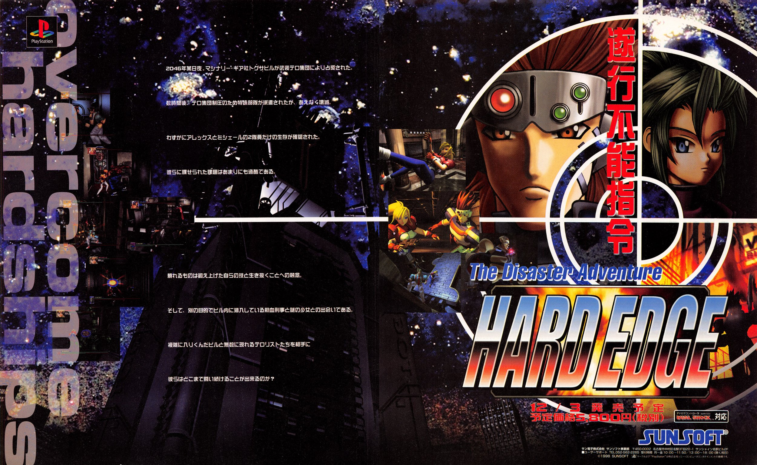 Hard Edge (T.R.A.G.: Tactical Rescue Assault Group: Mission of Mercy)(Japan)