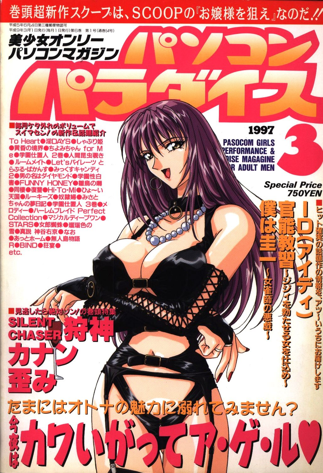 Pasocom Paradise Vol.058 (March 1997)