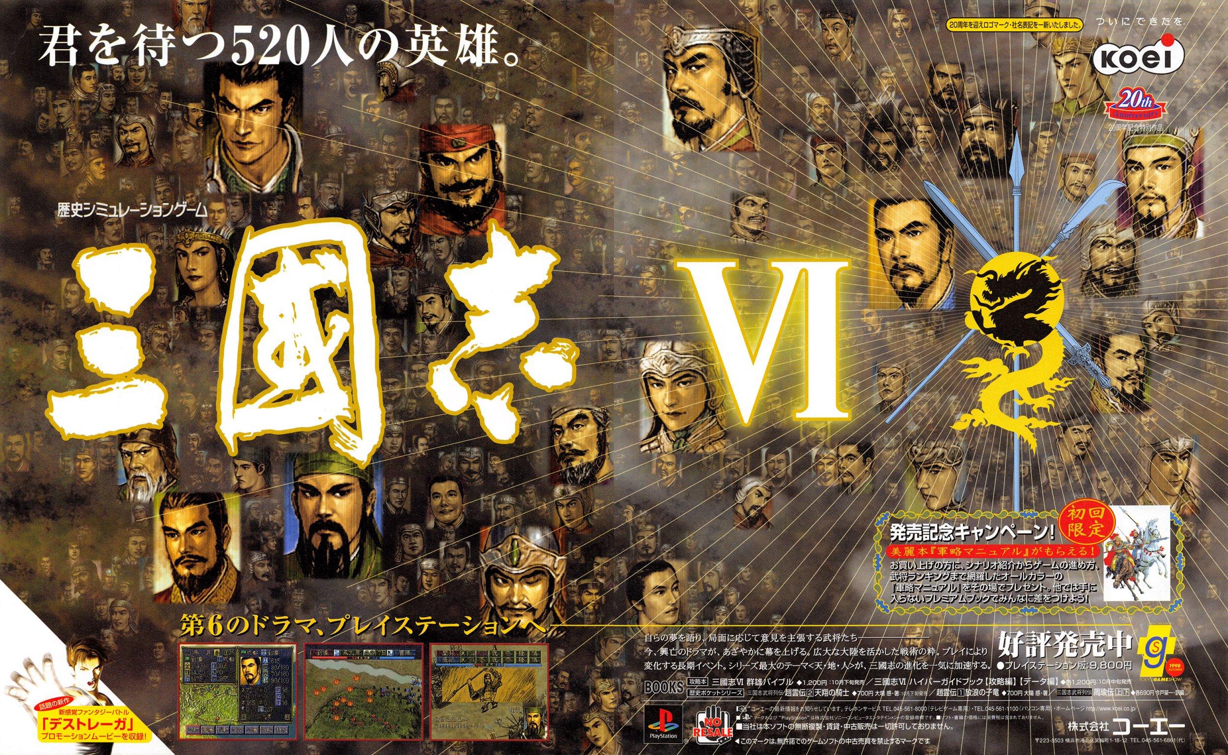 Sangokushi VI (Romance of the Three Kingdoms VI) (Japan)