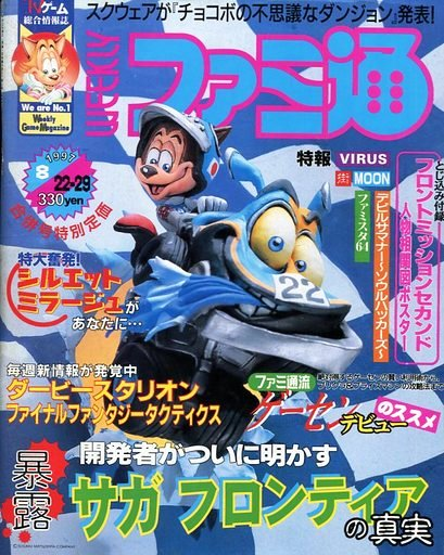 Famitsu 0453/0454 (August 22/29, 1997)