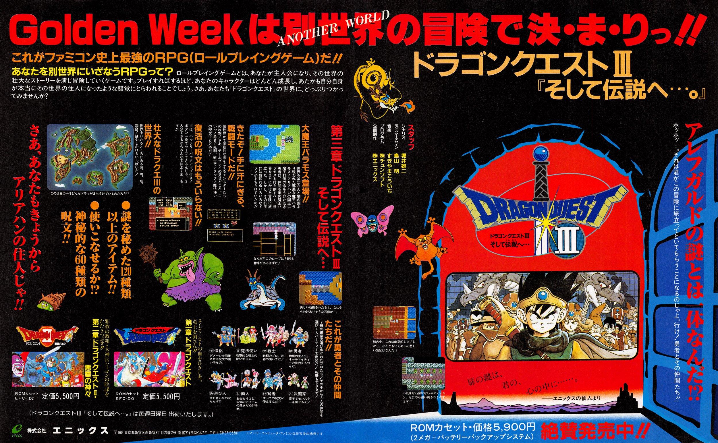 Dragon Quest III (Japan)