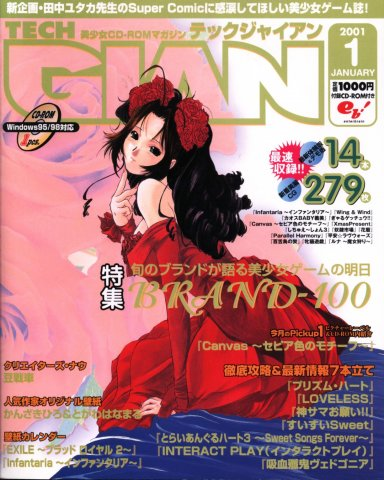 Tech Gian Issue 051 (January 2001)