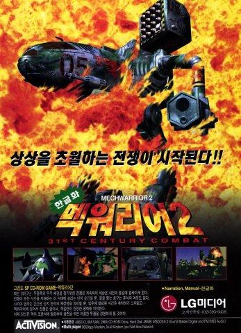 Mechwarrior II: 31st Century Combat (Korea)